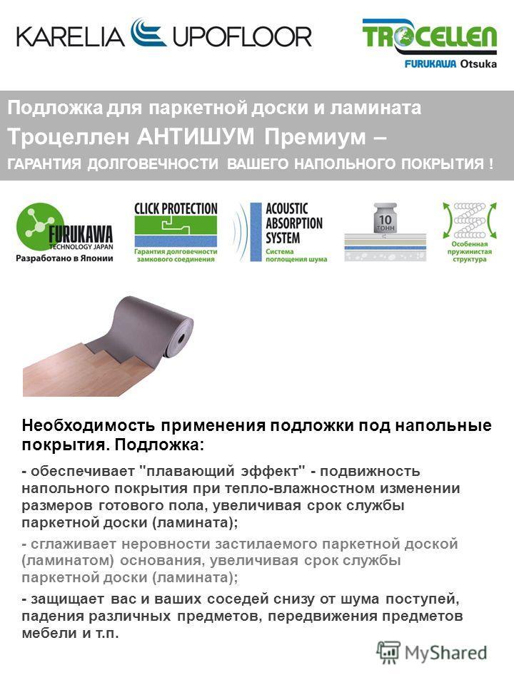 Подложка для паркетной доски и ламината Троцеллен АНТИШУМ Премиум – ГАРАНТИЯ ДОЛГОВЕЧНОСТИ ВАШЕГО НАПОЛЬНОГО ПОКРЫТИЯ ! Необходимость применения подложки под напольные покрытия. Подложка: - обеспечивает