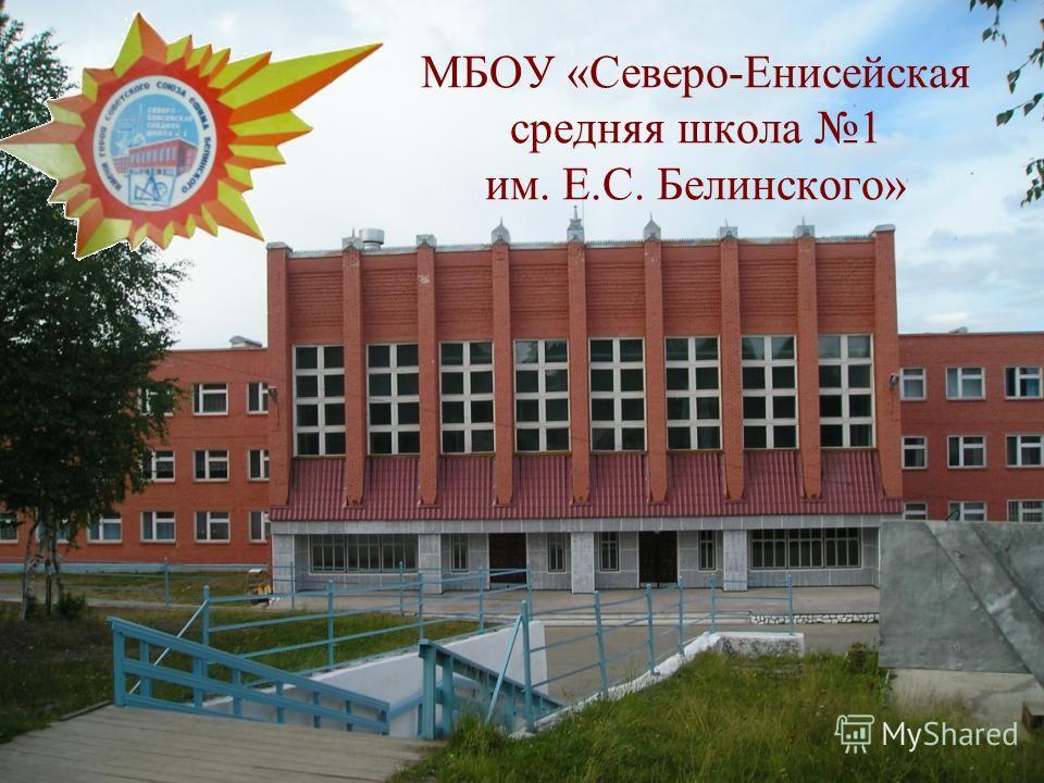 МБОУ «Северо-Енисейская средняя школа 1 им. Е.С. Белинского»