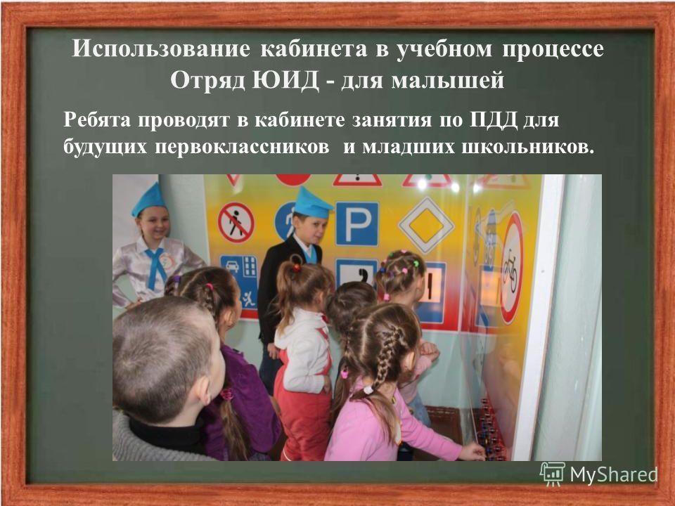 Использование кабинета в учебном процессе Отряд ЮИД - для малышей Ребята проводят в кабинете занятия по ПДД для будущих первоклассников и младших школьников.