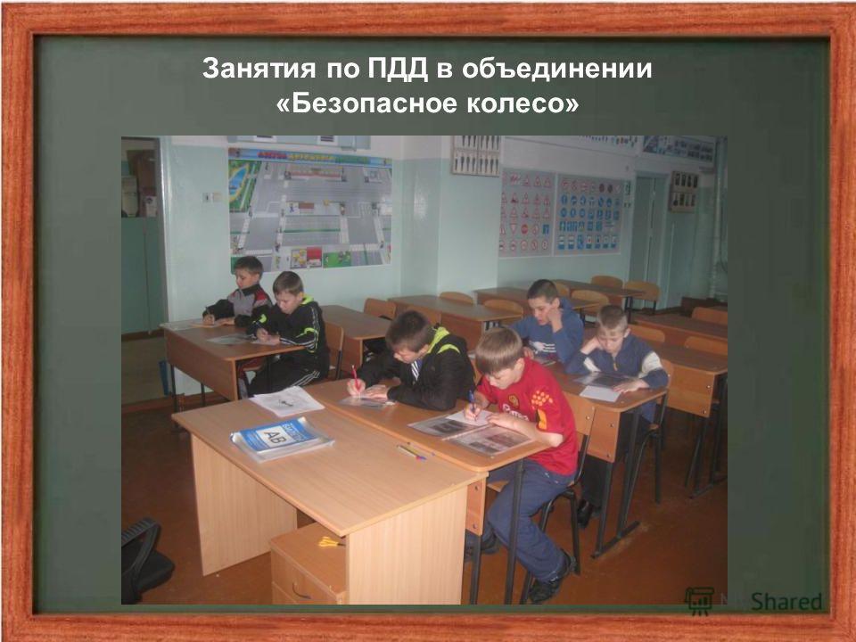 Занятия по ПДД в объединении «Безопасное колесо»