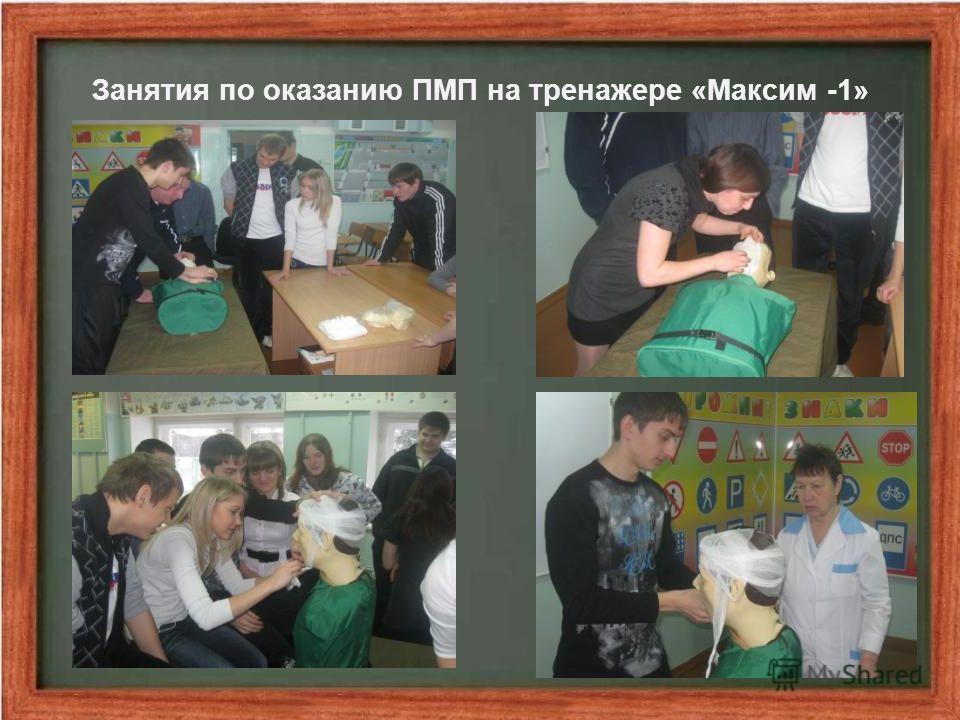 Занятия по оказанию ПМП на тренажере «Максим -1»