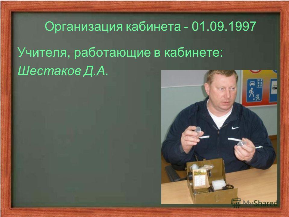 Организация кабинета - 01.09.1997 Учителя, работающие в кабинете: Шестаков Д.А.