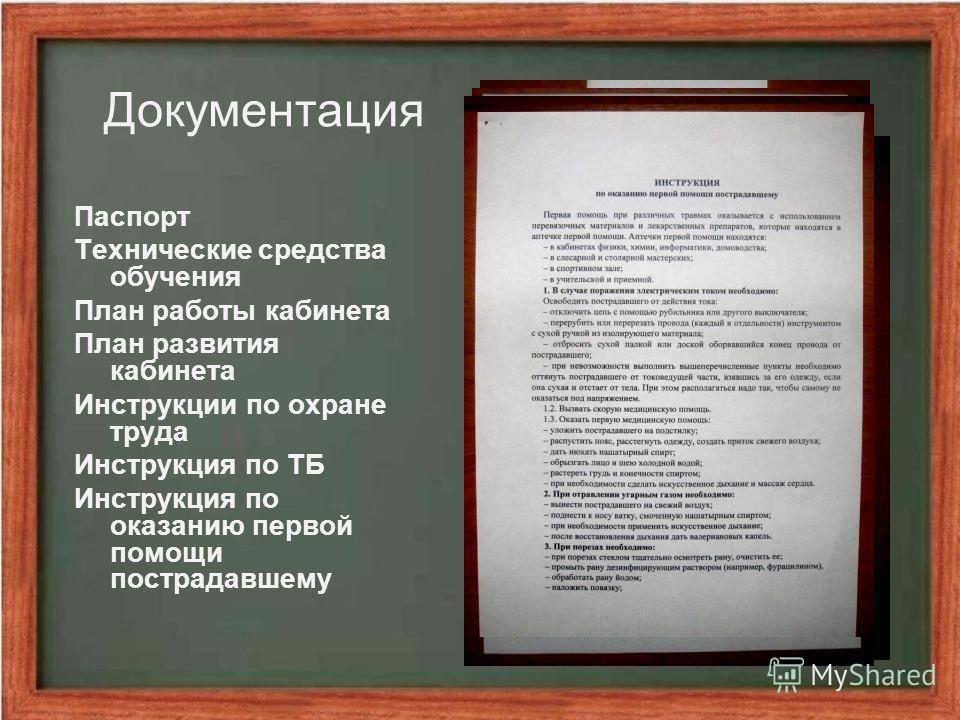 Инструкция По Охране Труда Для Учителя Нвп - фото 11