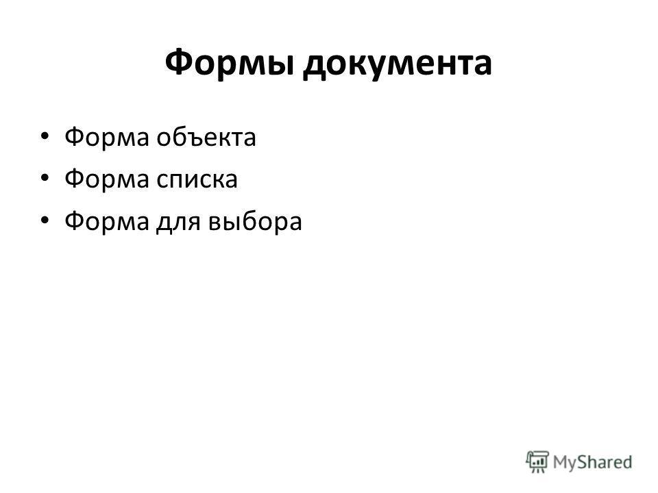 Формы документа Форма объекта Форма списка Форма для выбора