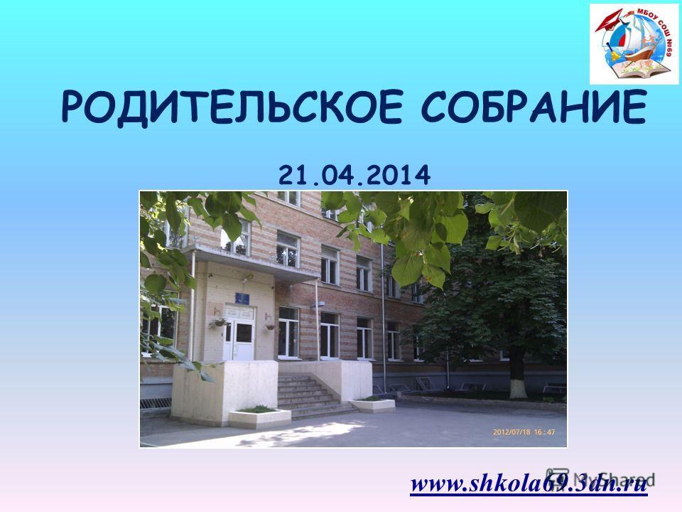 РОДИТЕЛЬСКОЕ СОБРАНИЕ 21.04.2014 www.shkola69.3dn.ru