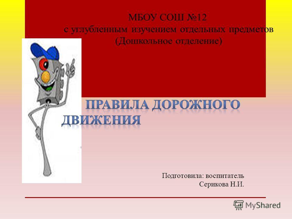 Подготовила: воспитатель Серикова Н.И.