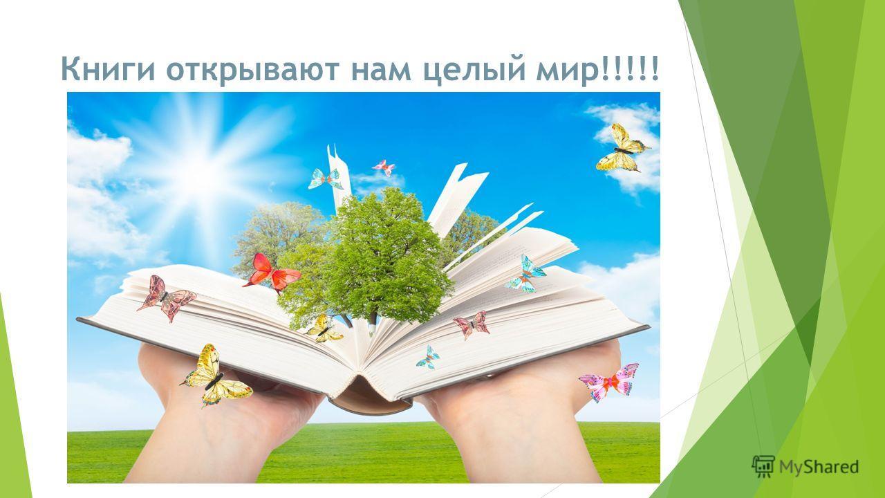 Книги открывают нам целый мир!!!!!