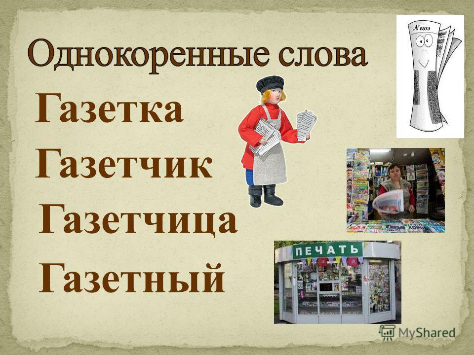 Газетка Газетчик Газетчица Газетный