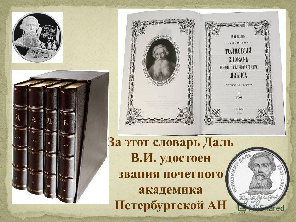 За этот словарь Даль В.И. удостоен звания почетного академика Петербургской АН