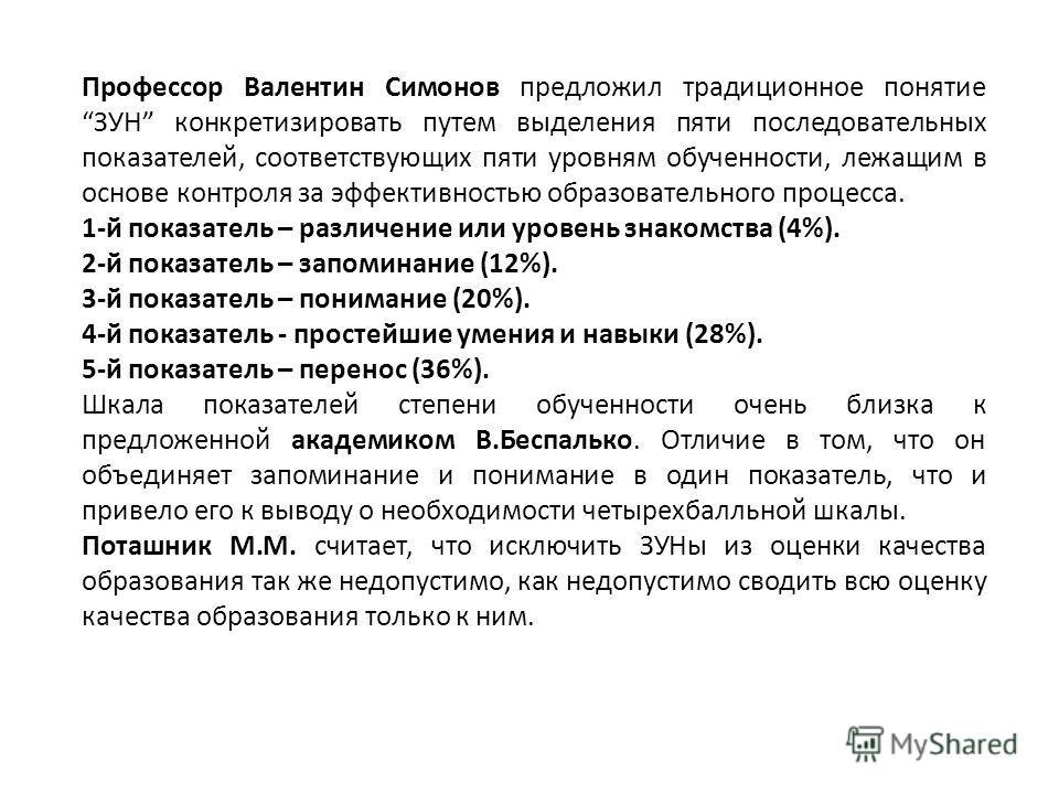 Профессор Валентин Симонов предложил традиционное понятие ЗУН конкретизировать путем выделения пяти последовательных показателей, соответствующих пяти уровням обученности, лежащим в основе контроля за эффективностью образовательного процесса. 1-й пок