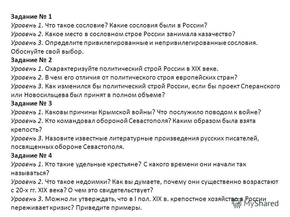 Задание 1 Уровень 1. Что такое сословие? Какие сословия были в России? Уровень 2. Какое место в сословном строе России занимала казачество? Уровень 3. Определите привилегированные и непривилегированные сословия. Обоснуйте свой выбор. Задание 2 Уровен