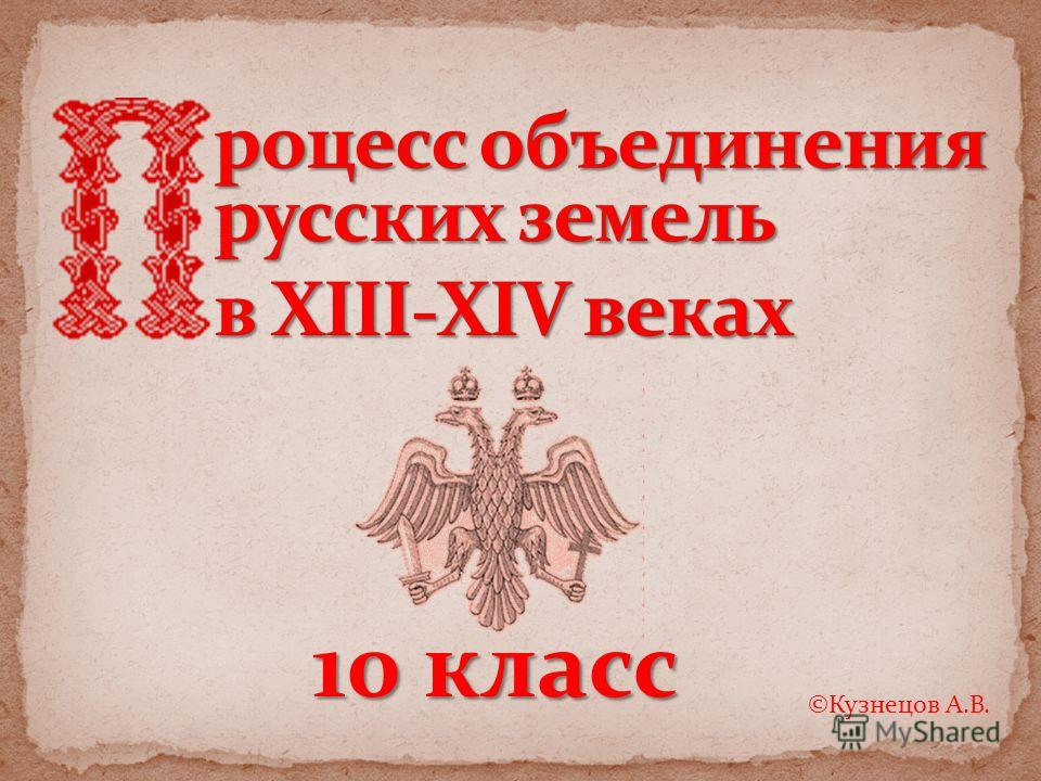 10 класс ©Кузнецов А.В.