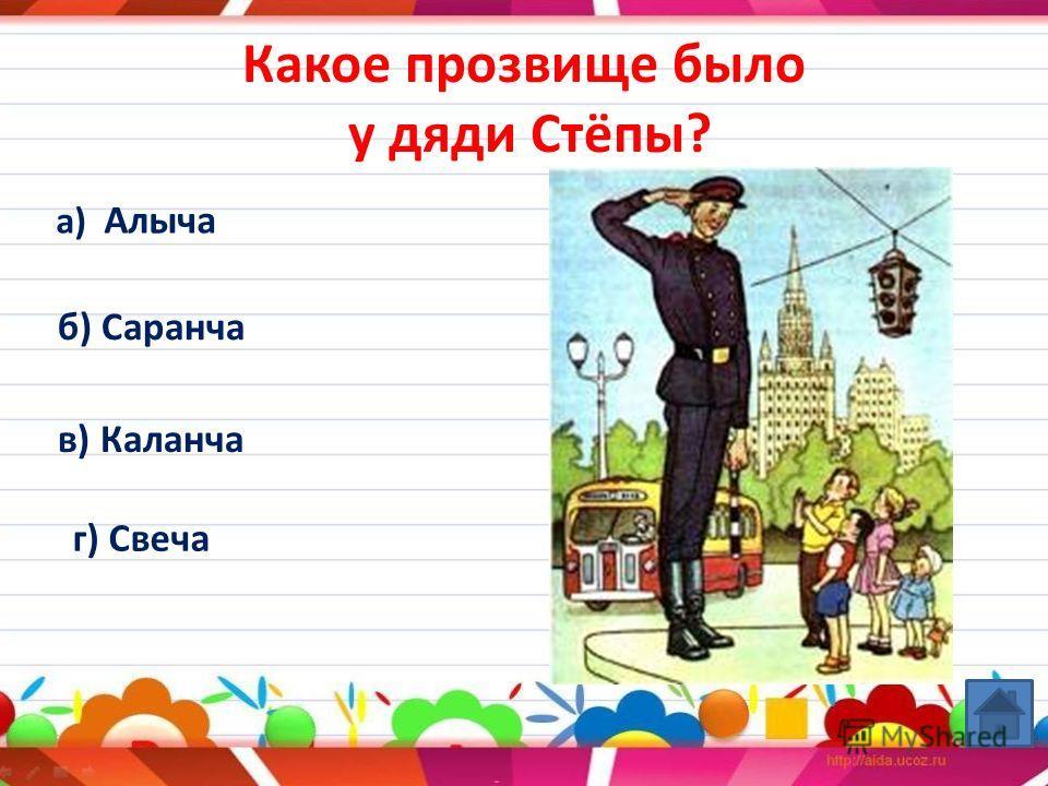 Какое прозвище было у дяди Стёпы? а) Алыча б) Саранча в) Каланча г) Свеча