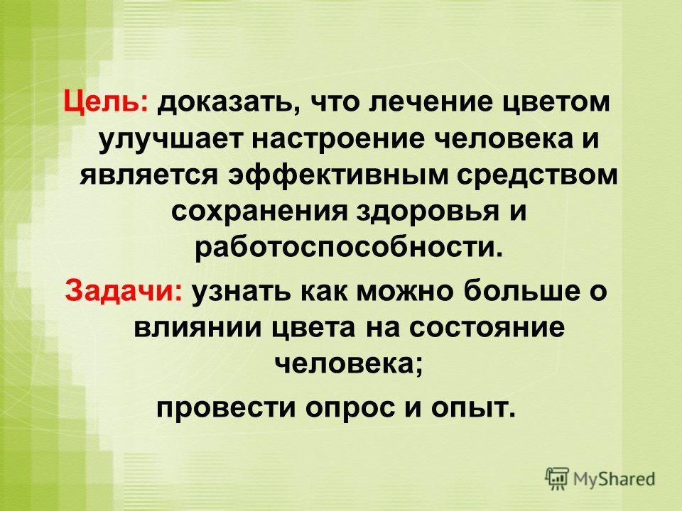 «Влияние цвета на состояние человека». Автор: Уразаев Вакиль ученик 3 класса Руководитель: Абубакирова З.М. 2013 – 2014 уч. год.