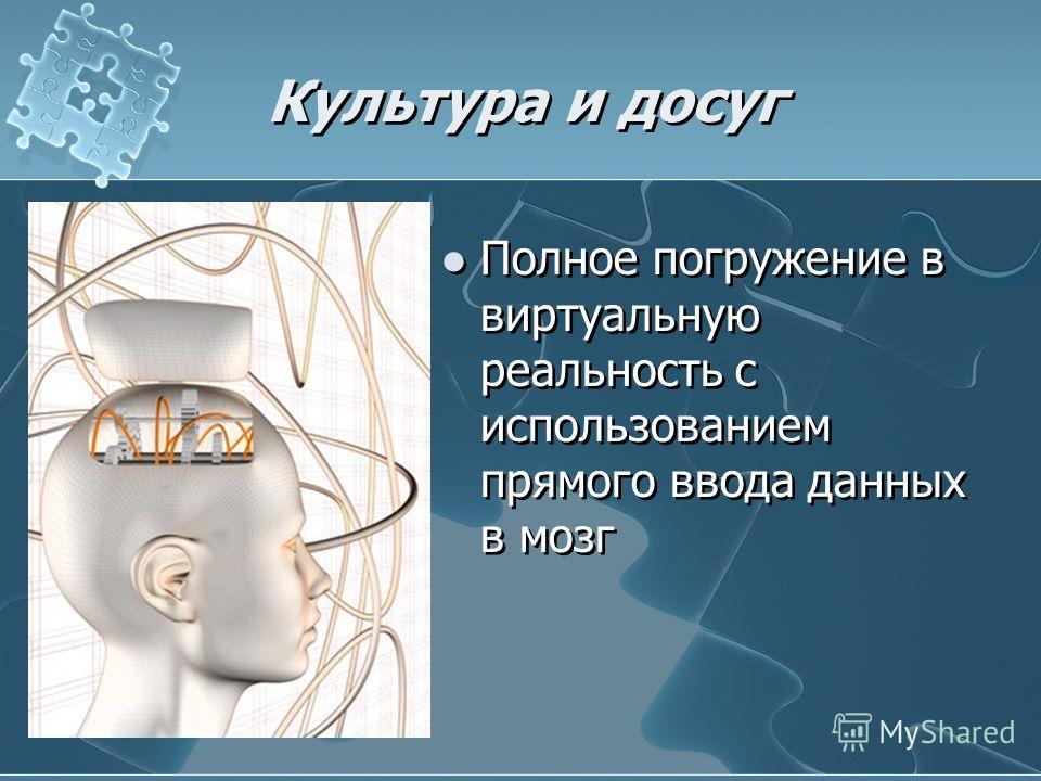 Культура и досуг Полное погружение в виртуальную реальность с использованием прямого ввода данных в мозг