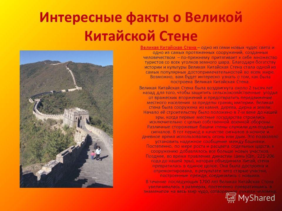 Интересные факты о Великой Китайской Стене Великая Китайская Стена – одно из семи новых чудес света и одно из самых протяженных сооружений, созданных человечеством – по-прежнему притягивает к себе множество туристов со всех уголков земного шара. Благ