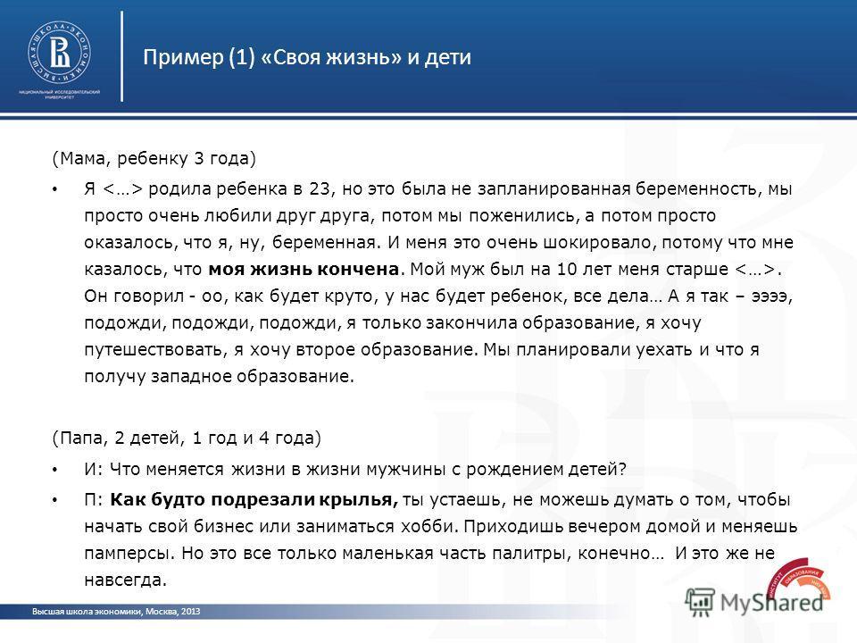 Пример (1) «Своя жизнь» и дети Высшая школа экономики, Москва, 2013 (Мама, ребенку 3 года) Я родила ребенка в 23, но это была не запланированная беременность, мы просто очень любили друг друга, потом мы поженились, а потом просто оказалось, что я, ну