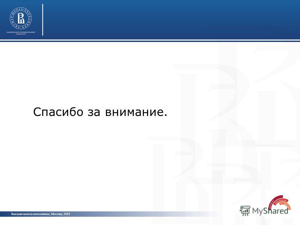 Высшая школа экономики, Москва, 2013 Спасибо за внимание.