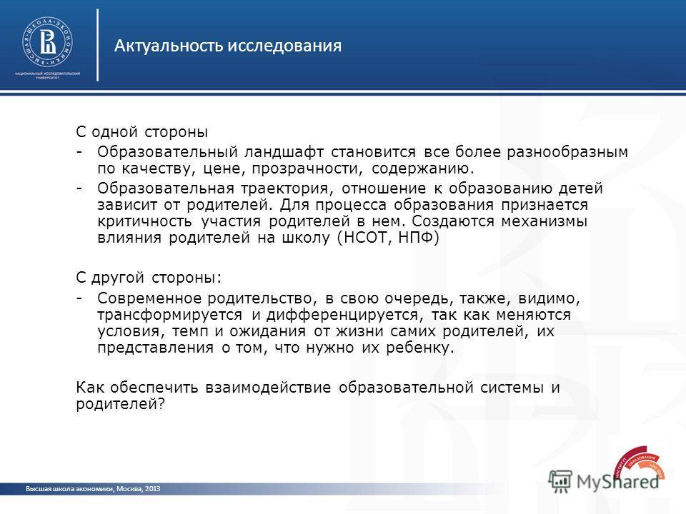 Актуальность исследования Высшая школа экономики, Москва, 2013 С одной стороны -Образовательный ландшафт становится все более разнообразным по качеству, цене, прозрачности, содержанию. -Образовательная траектория, отношение к образованию детей зависи