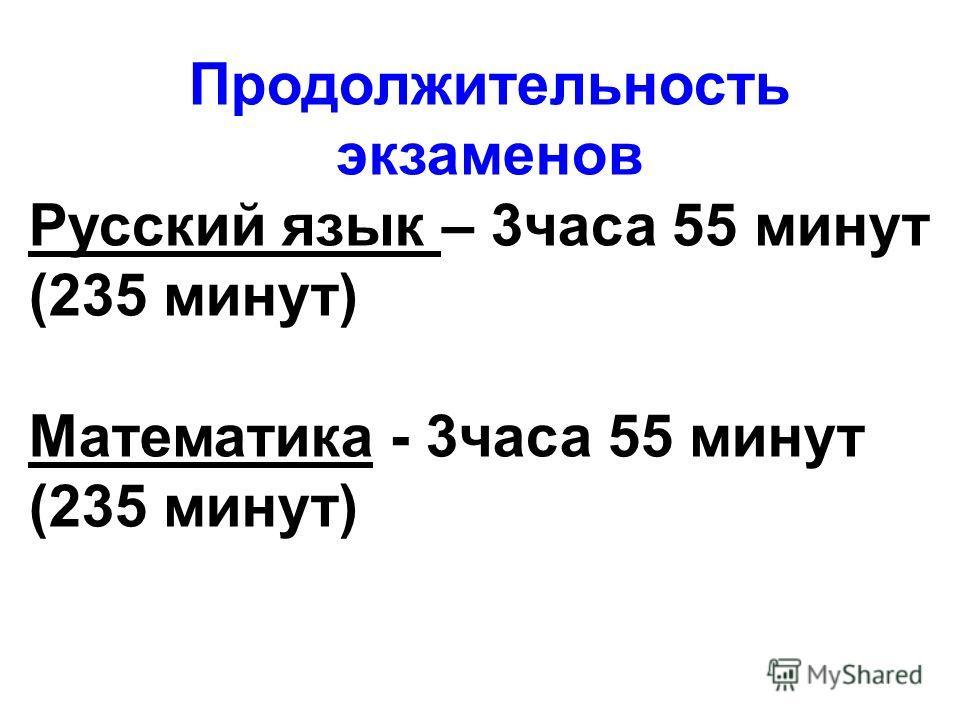 Продолжительность экзаменов Русский язык – 3часа 55 минут (235 минут) Математика - 3часа 55 минут (235 минут)