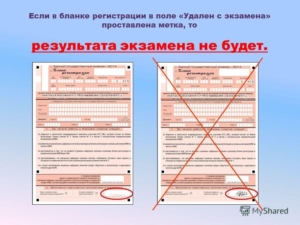 Если в бланке регистрации в поле «Удален с экзамена» проставлена метка, то результата экзамена не будет.