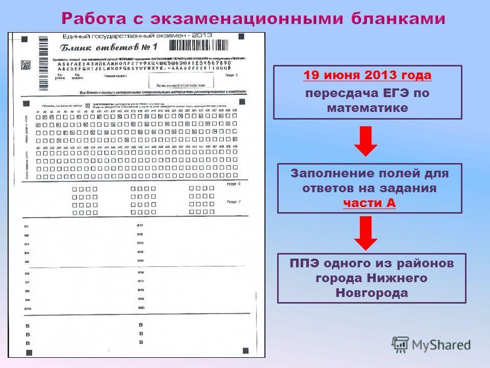 Заполнение полей для ответов на задания части А 19 июня 2013 года пересдача ЕГЭ по математике ППЭ одного из районов города Нижнего Новгорода