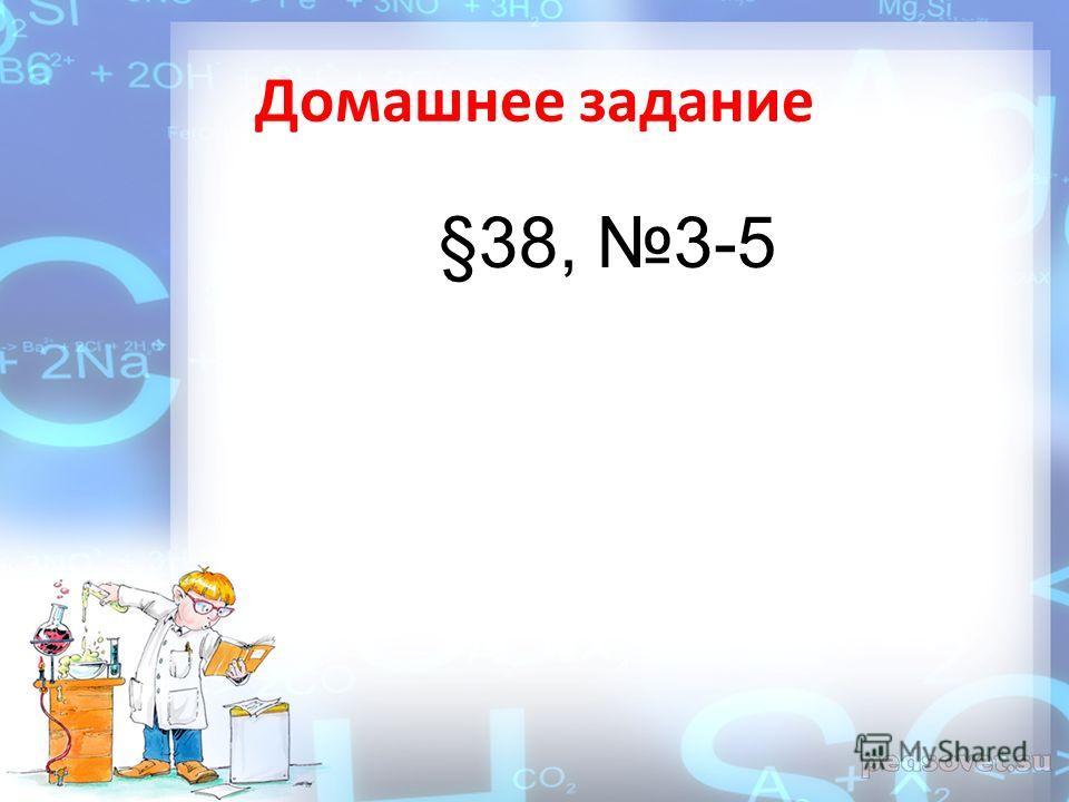 Домашнее задание §38, 3-5