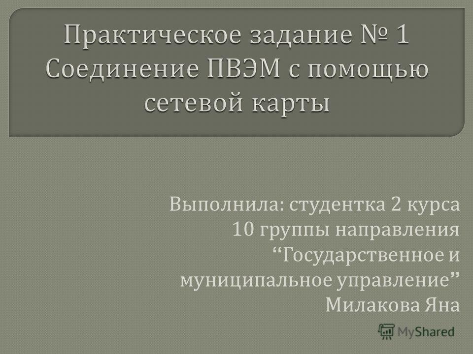 Выполнила : студентка 2 курса 10 группы направления Государственное и муниципальное управление Милакова Яна