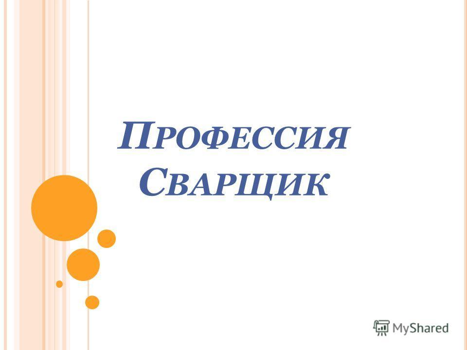 П РОФЕССИЯ С ВАРЩИК