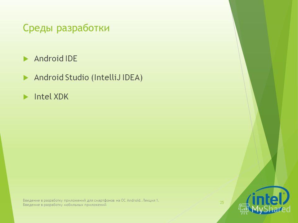 Среды разработки Android IDE Android Studio (IntelliJ IDEA) Intel XDK Введение в разработку приложений для смартфонов на ОС Android. Лекция 1. Введение в разработку мобильных приложений 25