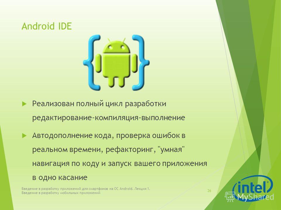 Android IDE Реализован полный цикл разработки редактирование-компиляция-выполнение Автодополнение кода, проверка ошибок в реальном времени, рефакторинг,