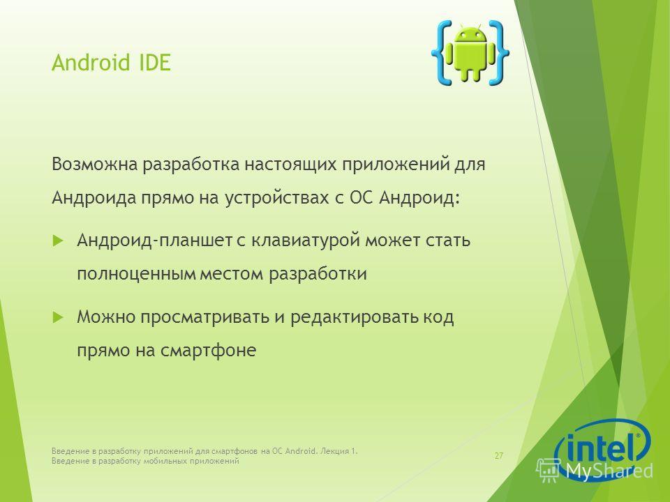 Android IDE Возможна разработка настоящих приложений для Андроида прямо на устройствах с ОС Андроид: Андроид-планшет с клавиатурой может стать полноценным местом разработки Можно просматривать и редактировать код прямо на смартфоне Введение в разрабо