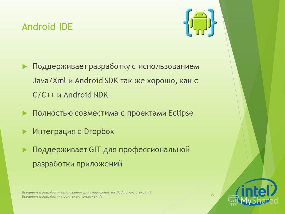 Android IDE Поддерживает разработку с использованием Java/Xml и Android SDK так же хорошо, как с C/C++ и Android NDK Полностью совместима с проектами Eclipse Интеграция с Dropbox Поддерживает GIT для профессиональной разработки приложений Введение в