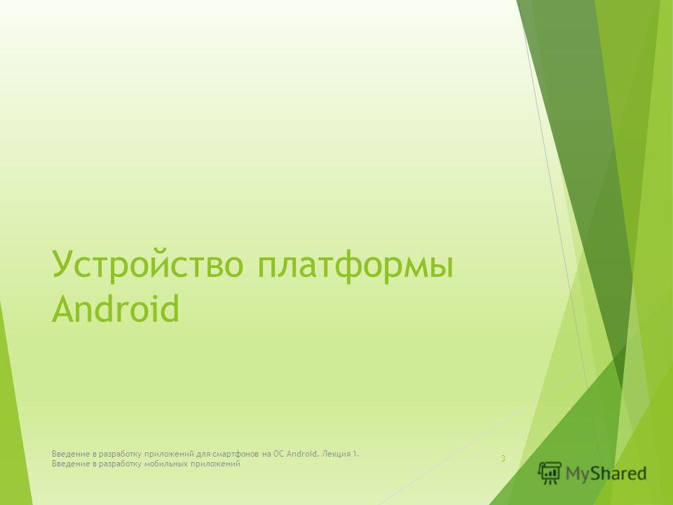 Устройство платформы Android Введение в разработку приложений для смартфонов на ОС Android. Лекция 1. Введение в разработку мобильных приложений 3