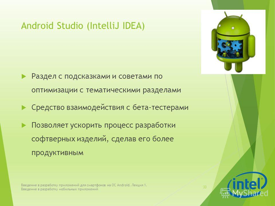 Android Studio (IntelliJ IDEA) Раздел с подсказками и советами по оптимизации с тематическими разделами Средство взаимодействия с бета-тестерами Позволяет ускорить процесс разработки софтверных изделий, сделав его более продуктивным Введение в разраб