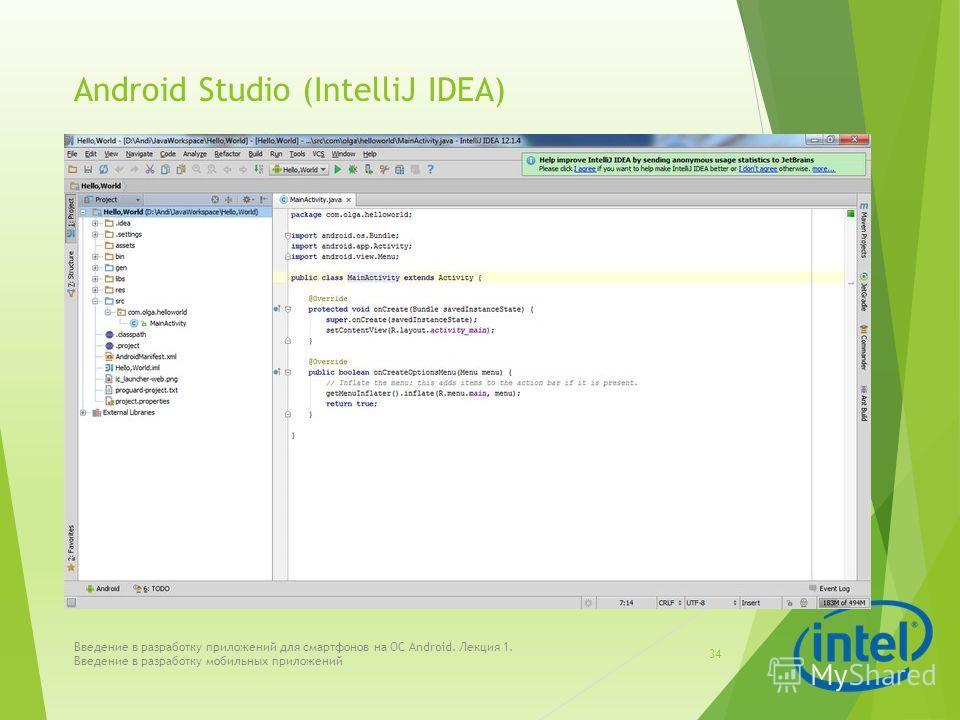 Android Studio (IntelliJ IDEA) Введение в разработку приложений для смартфонов на ОС Android. Лекция 1. Введение в разработку мобильных приложений 34