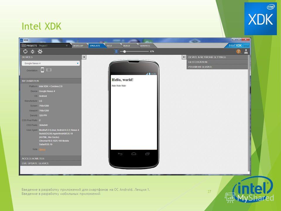 Intel XDK Введение в разработку приложений для смартфонов на ОС Android. Лекция 1. Введение в разработку мобильных приложений 37
