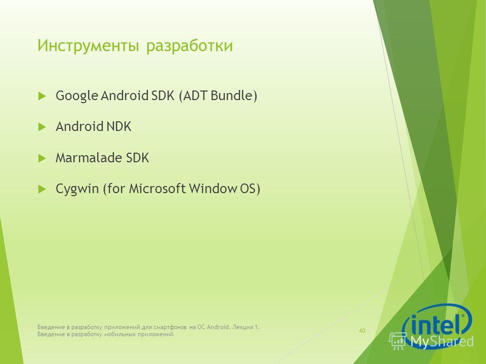 Инструменты разработки Google Android SDK (ADT Bundle) Android NDK Marmalade SDK Cygwin (for Microsoft Window OS) Введение в разработку приложений для смартфонов на ОС Android. Лекция 1. Введение в разработку мобильных приложений 40