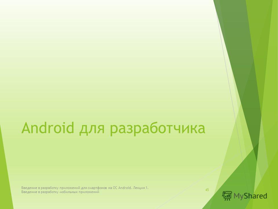 Android для разработчика Введение в разработку приложений для смартфонов на ОС Android. Лекция 1. Введение в разработку мобильных приложений 45