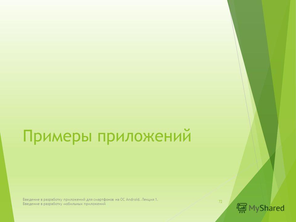 Примеры приложений Введение в разработку приложений для смартфонов на ОС Android. Лекция 1. Введение в разработку мобильных приложений 72