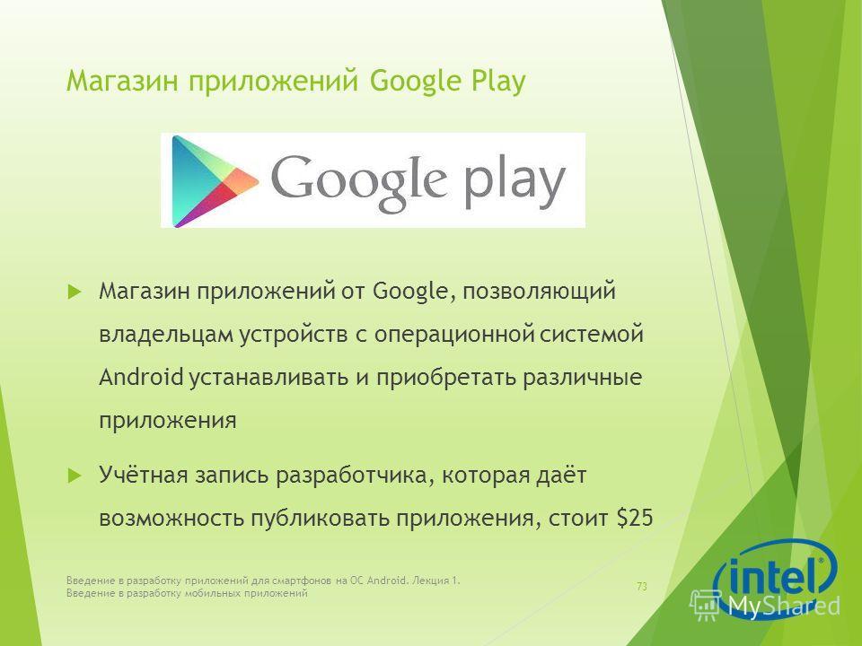 Магазин приложений Google Play Магазин приложений от Google, позволяющий владельцам устройств с операционной системой Android устанавливать и приобретать различные приложения Учётная запись разработчика, которая даёт возможность публиковать приложени