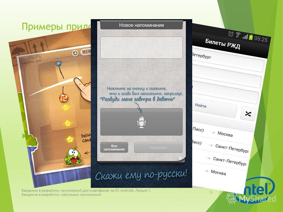 Примеры приложений З4 категории Более миллиона приложений (по данным Google) Осторожно! Большое количество вредоносных приложений! Введение в разработку приложений для смартфонов на ОС Android. Лекция 1. Введение в разработку мобильных приложений 74