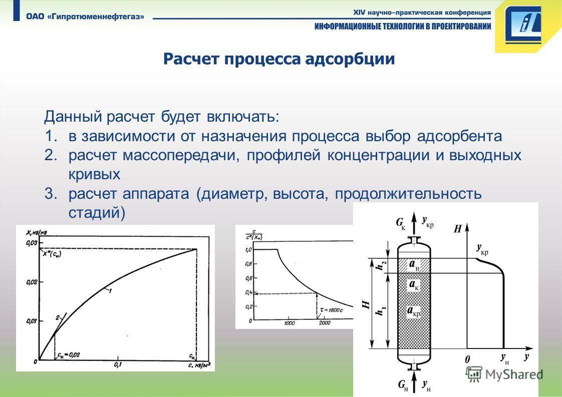 Расчет процесса адсорбции Данный расчет будет включать: 1.в зависимости от назначения процесса выбор адсорбента 2.расчет массопередачи, профилей концентрации и выходных кривых 3.расчет аппарата (диаметр, высота, продолжительность стадий)