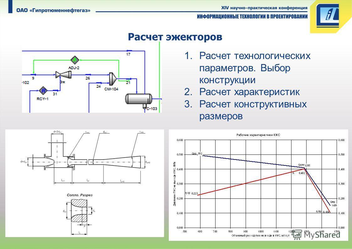 Расчет эжекторов 1.Расчет технологических параметров. Выбор конструкции 2.Расчет характеристик 3.Расчет конструктивных размеров