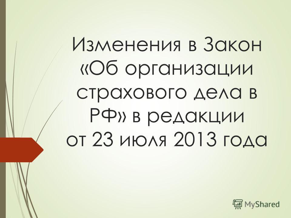Изменения в Закон «Об организации страхового дела в РФ» в редакции от 23 июля 2013 года
