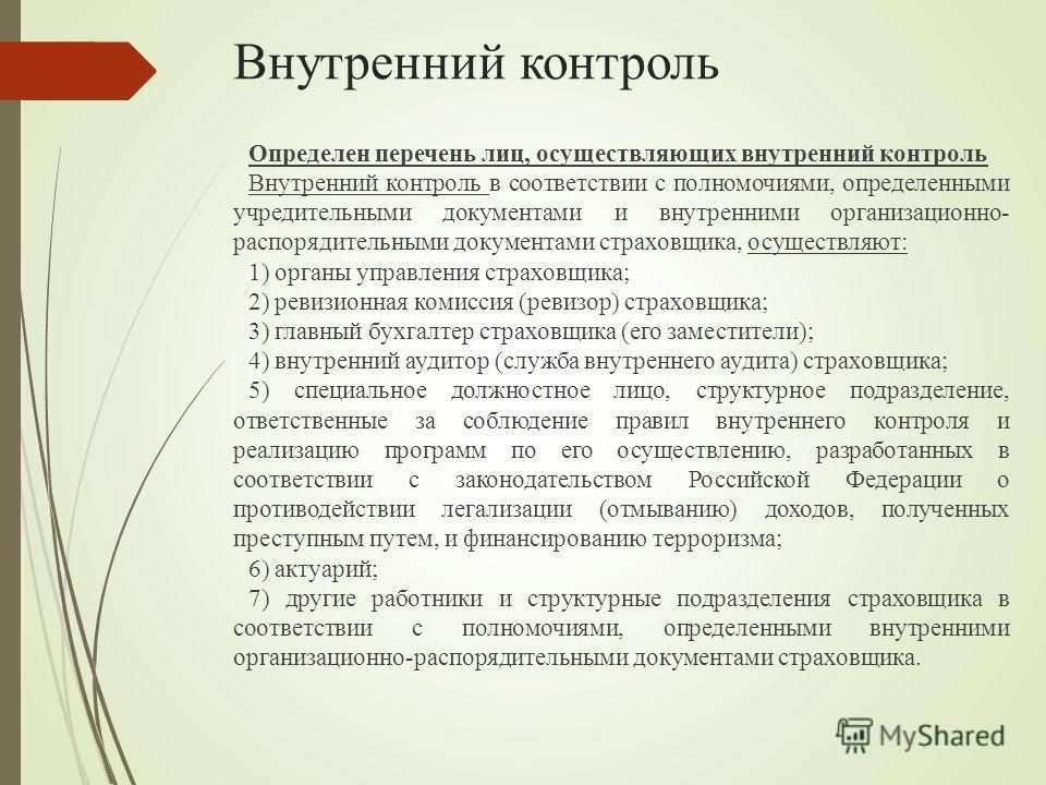 Внутренний контроль Определен перечень лиц, осуществляющих внутренний контроль Внутренний контроль в соответствии с полномочиями, определенными учредительными документами и внутренними организационно- распорядительными документами страховщика, осущес