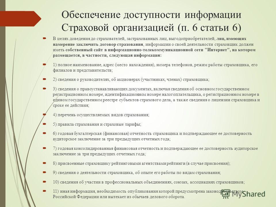 Обеспечение доступности информации Страховой организацией (п. 6 статьи 6) В целях доведения до страхователей, застрахованных лиц, выгодоприобретателей, лиц, имеющих намерение заключить договор страхования, информации о своей деятельности страховщик д