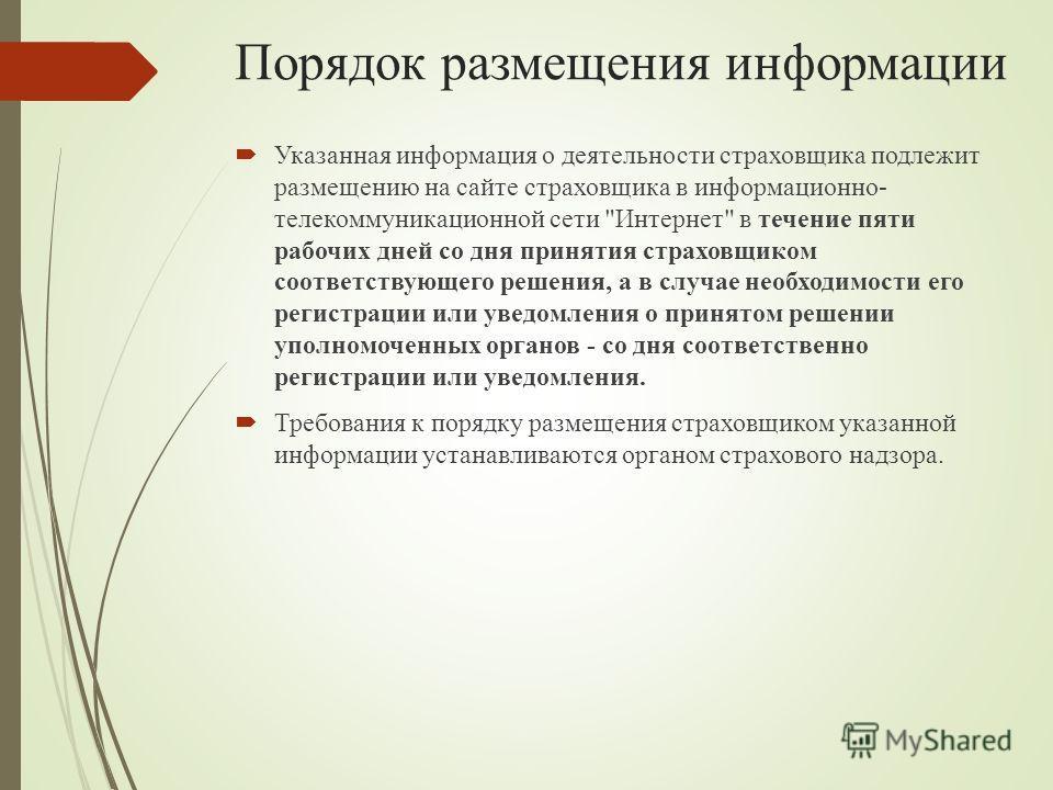 Порядок размещения информации Указанная информация о деятельности страховщика подлежит размещению на сайте страховщика в информационно- телекоммуникационной сети
