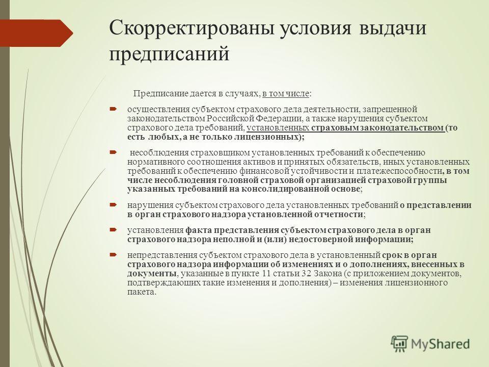 Скорректированы условия выдачи предписаний Предписание дается в случаях, в том числе: осуществления субъектом страхового дела деятельности, запрещенной законодательством Российской Федерации, а также нарушения субъектом страхового дела требований, ус