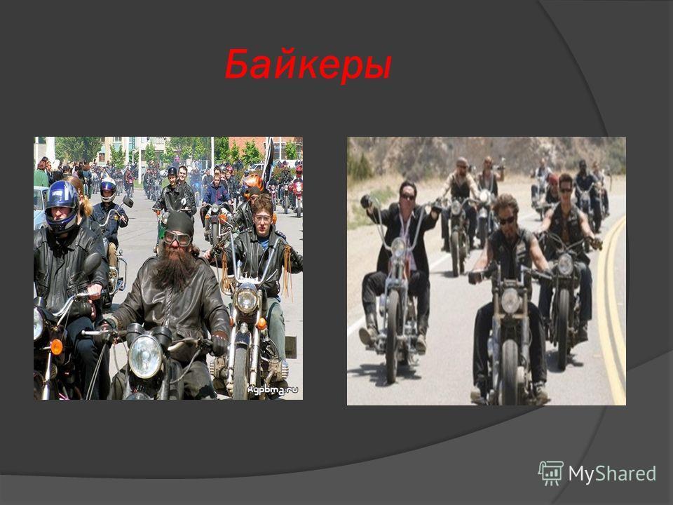 Байкеры